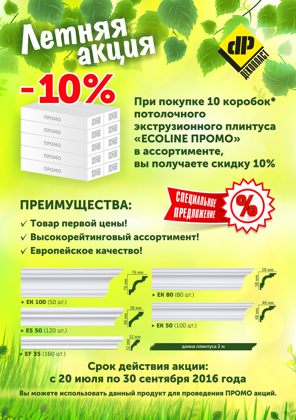 Акция Ecoline promo_30.09