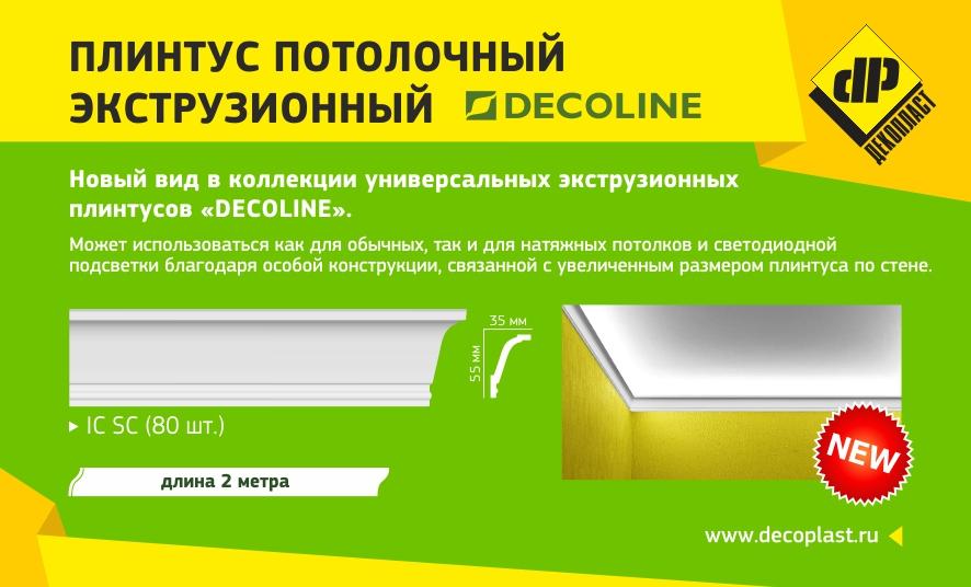 decoline_new2_15.07.16
