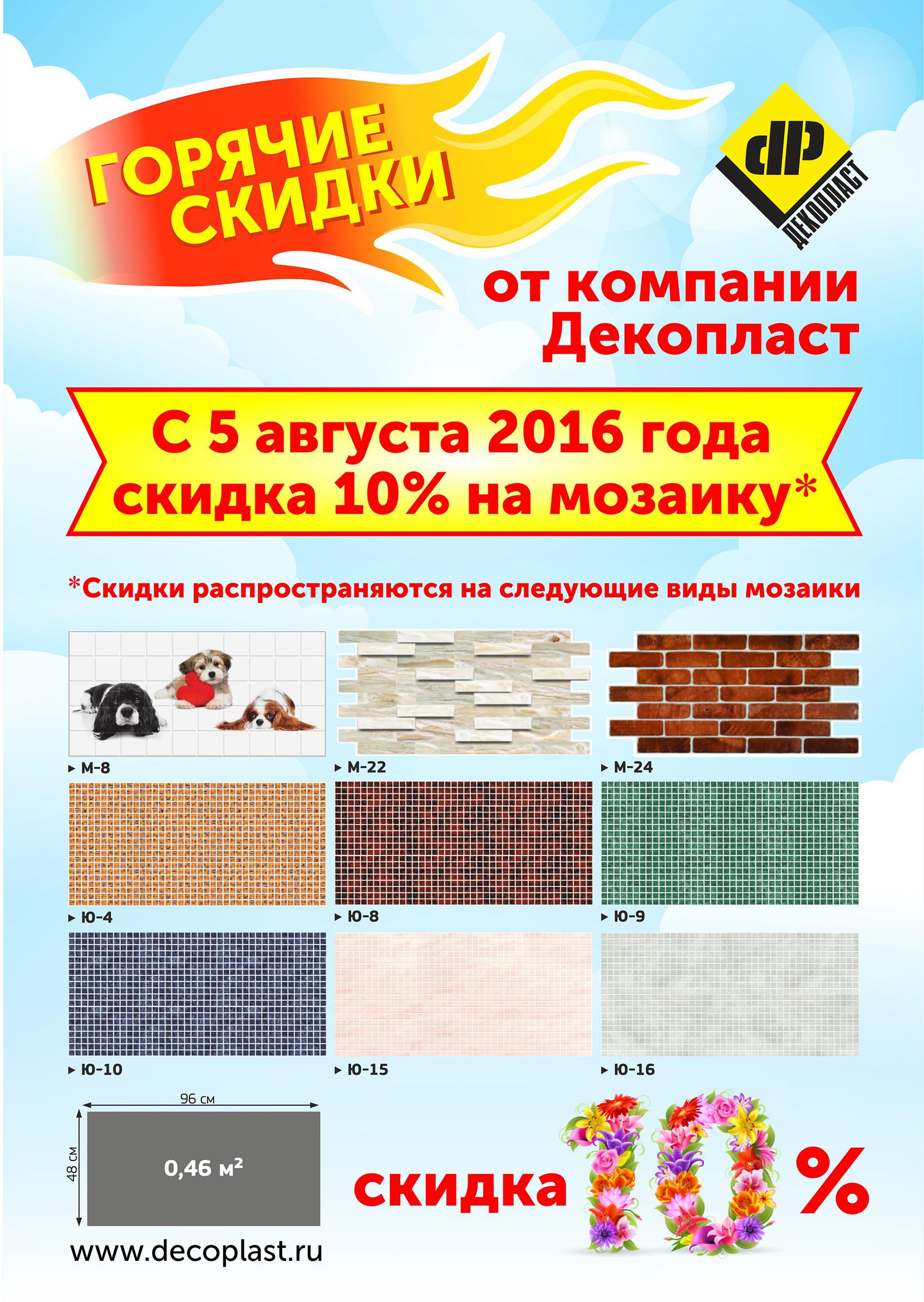 мозаика_скидка 10%